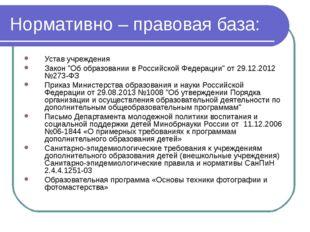 """Нормативно – правовая база: Устав учреждения Закон """"Об образовании в Российск"""