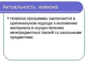 Актуальность, новизна Новизна программы заключается в оригинальном подходе к