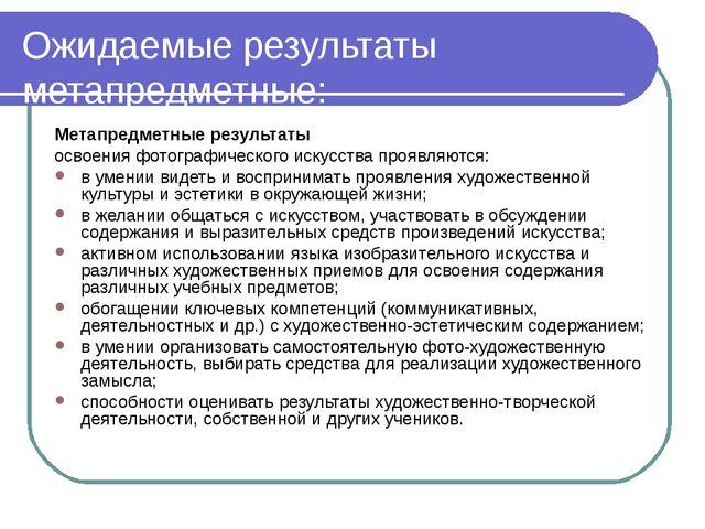 Ожидаемые результаты метапредметные: Метапредметные результаты освоения фотог...