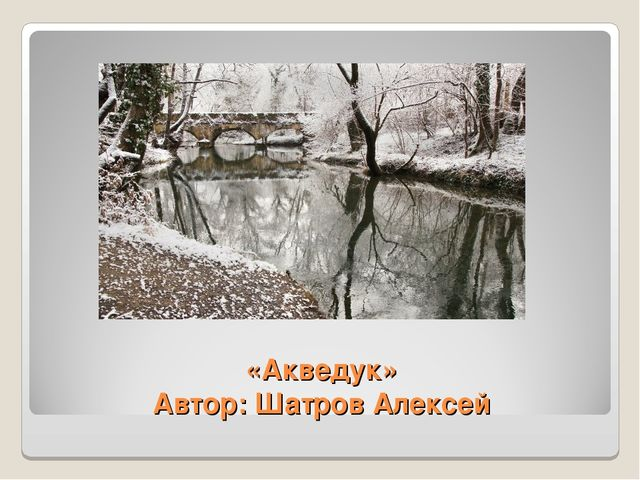 «Акведук» Автор: Шатров Алексей