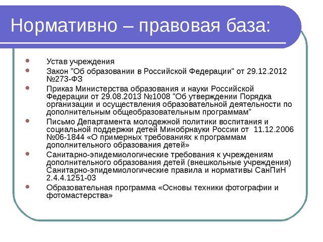 """Нормативно – правовая база: Устав учреждения Закон """"Об образовании в Российск..."""