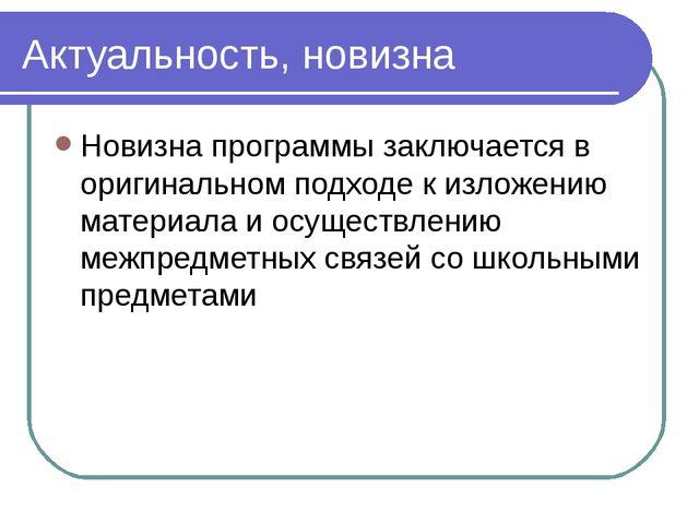 Актуальность, новизна Новизна программы заключается в оригинальном подходе к...