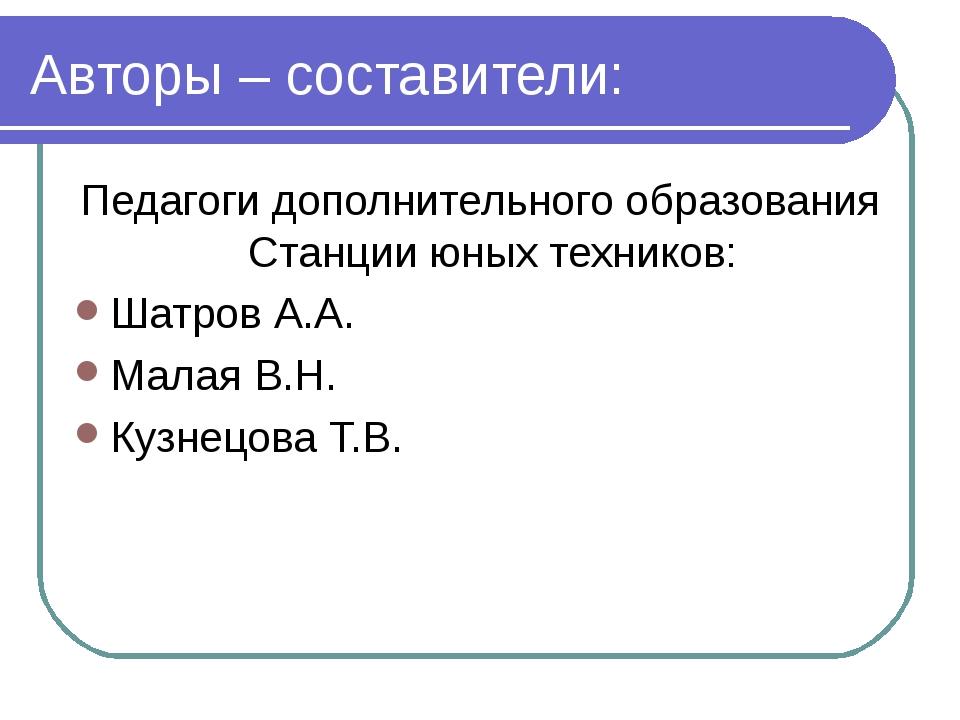 Авторы – составители: Педагоги дополнительного образования Станции юных техни...