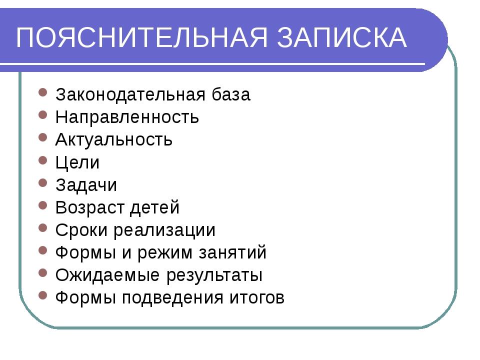 ПОЯСНИТЕЛЬНАЯ ЗАПИСКА Законодательная база Направленность Актуальность Цели З...