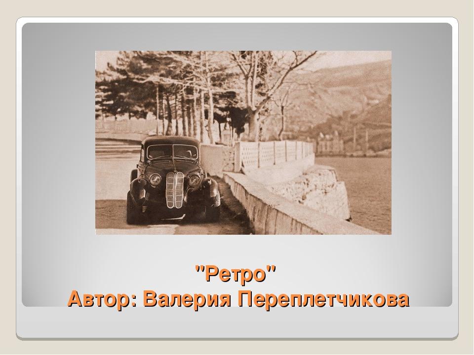 """""""Ретро"""" Автор: Валерия Переплетчикова"""
