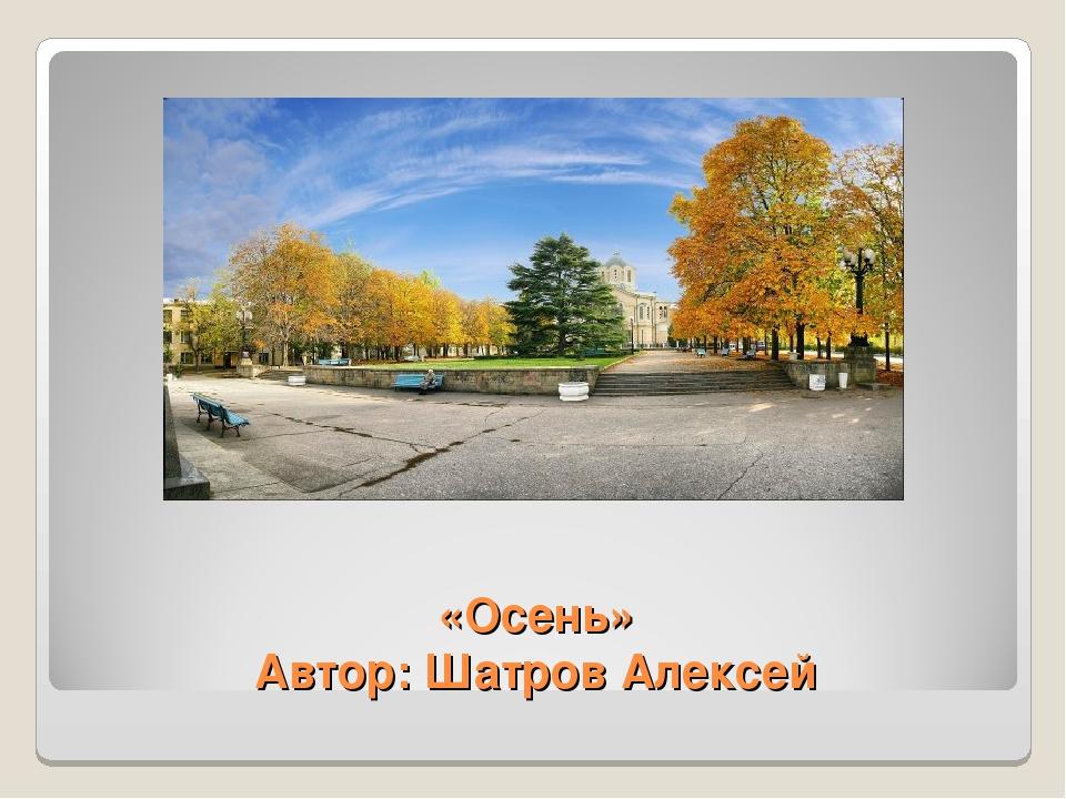 «Осень» Автор: Шатров Алексей