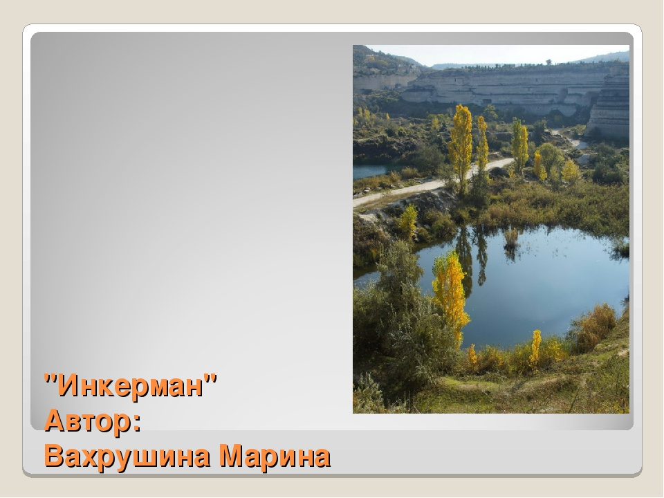 """Инкерман"" Автор: Вахрушина Марина"