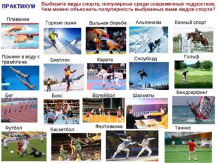 ПРАКТИКУМ Выберите виды спорта, популярные среди современных подростков. Чем