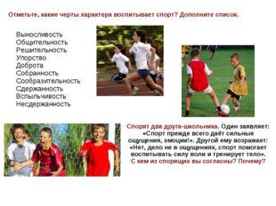 Отметьте, какие черты характера воспитывает спорт? Дополните список. Вынослив