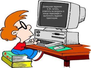 Домашнее задание: § 25, читать, ответить на вопросы в конце параграфа и выпо