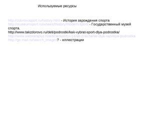 http://zdorovosport.ru/history.html - История зарождения спорта http://museum