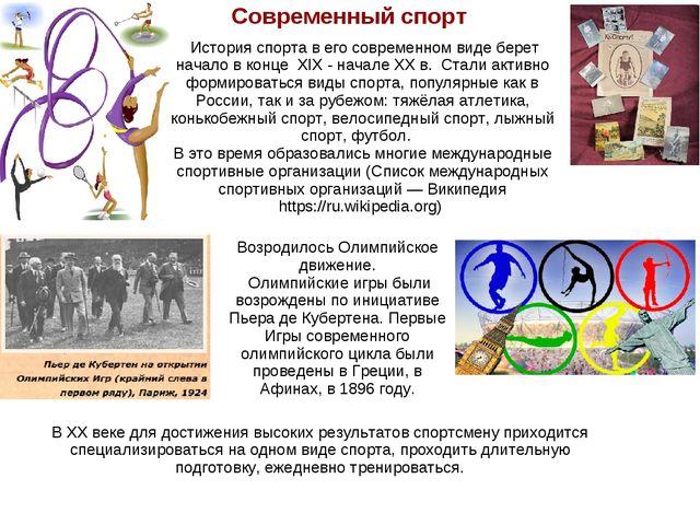 История спорта в его современном виде берет начало в конце XIХ - начале XX в...