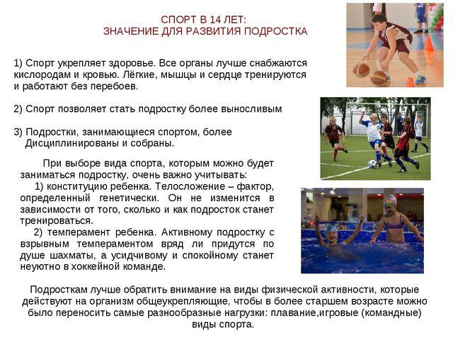 СПОРТ В 14 ЛЕТ: ЗНАЧЕНИЕ ДЛЯ РАЗВИТИЯ ПОДРОСТКА 1) Спорт укрепляет здоровье....