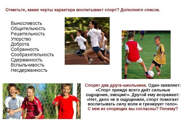 Отметьте, какие черты характера воспитывает спорт? Дополните список. Вынослив...