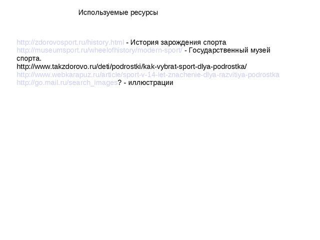 http://zdorovosport.ru/history.html - История зарождения спорта http://museum...