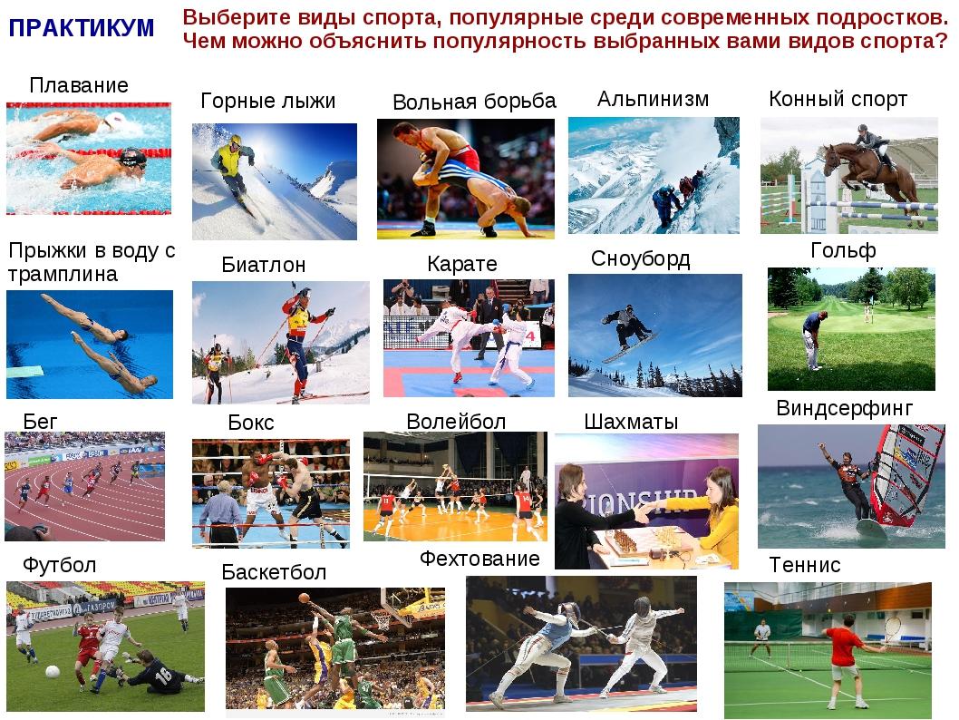 ПРАКТИКУМ Выберите виды спорта, популярные среди современных подростков. Чем...