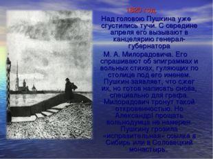 1820 год. Над головою Пушкина уже сгустились тучи. С середине апреля его вызы