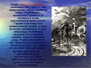 Поэма «Братья-разбойники» написана в 1821-1822 г.г. Она представляет собой о