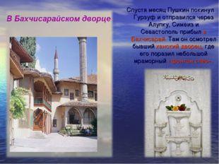 Спустя месяц Пушкинпокинул Гурзуф и отправился через Алупку, Симеиз и Севас