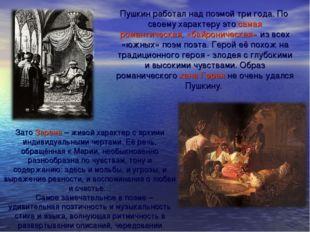 Пушкин работал над поэмой три года. По своему характеру это самая романтичес