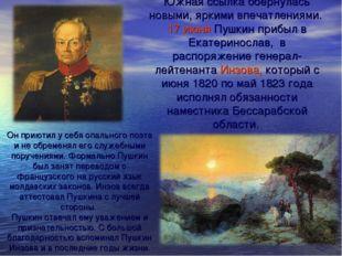 Южная ссылка обернулась новыми, яркими впечатлениями. 17 июня Пушкин прибыл в