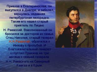 Приехав в Екатеринослав, он выкупался в Днепре, и заболел, вернулась недавня