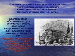 Поселились они в снятой Раевским на лето и осень даче губернатора Новороссийс