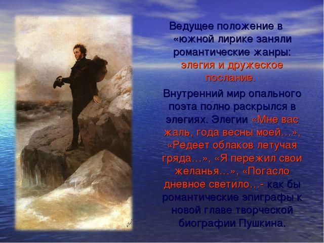 стихи пушкина в период южной ссылки кто