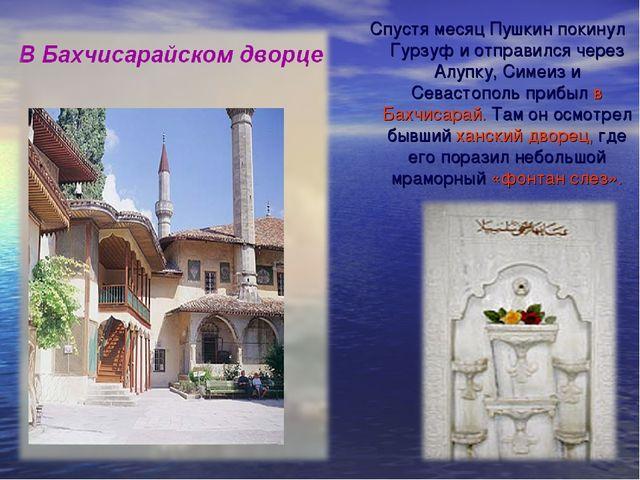 Спустя месяц Пушкинпокинул Гурзуф и отправился через Алупку, Симеиз и Севас...