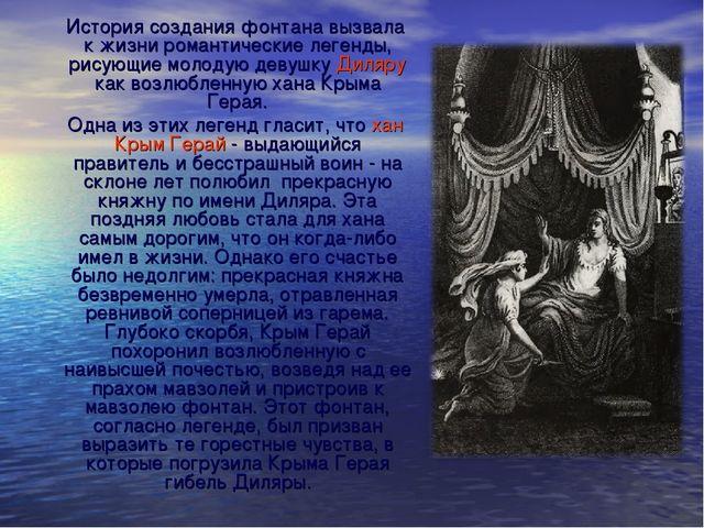 История создания фонтана вызвала к жизни романтические легенды, рисующие мол...