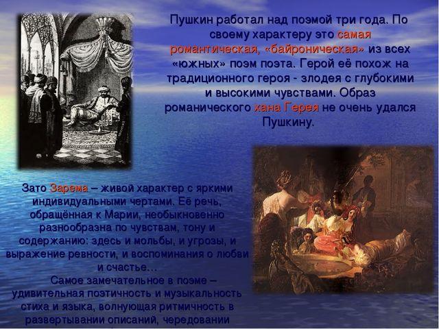 Пушкин работал над поэмой три года. По своему характеру это самая романтичес...