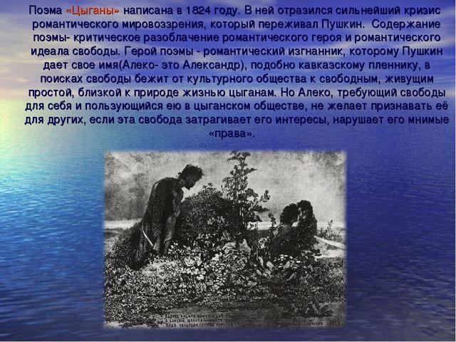 Поэма «Цыганы» написана в 1824 году. В ней отразился сильнейший кризис роман...