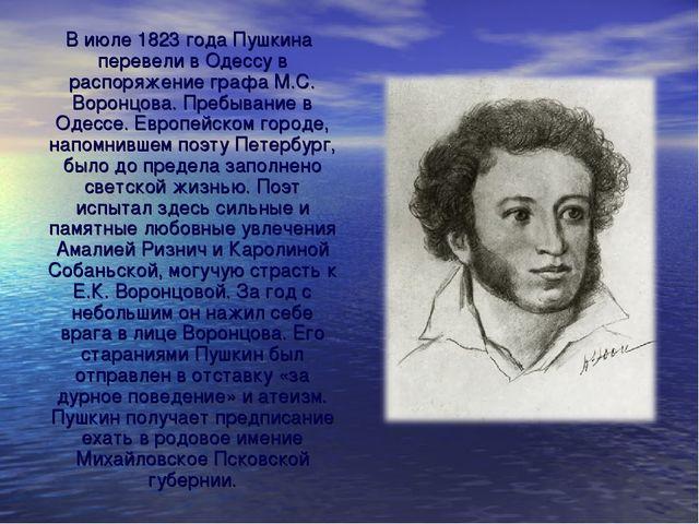 В июле 1823 года Пушкина перевели в Одессу в распоряжение графа М.С. Воронцо...