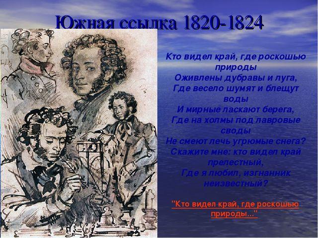 Южная ссылка 1820-1824 Кто видел край, где роскошью природы Оживлены дубравы...