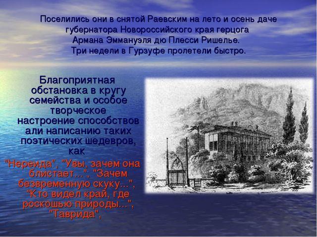Поселились они в снятой Раевским на лето и осень даче губернатора Новороссийс...