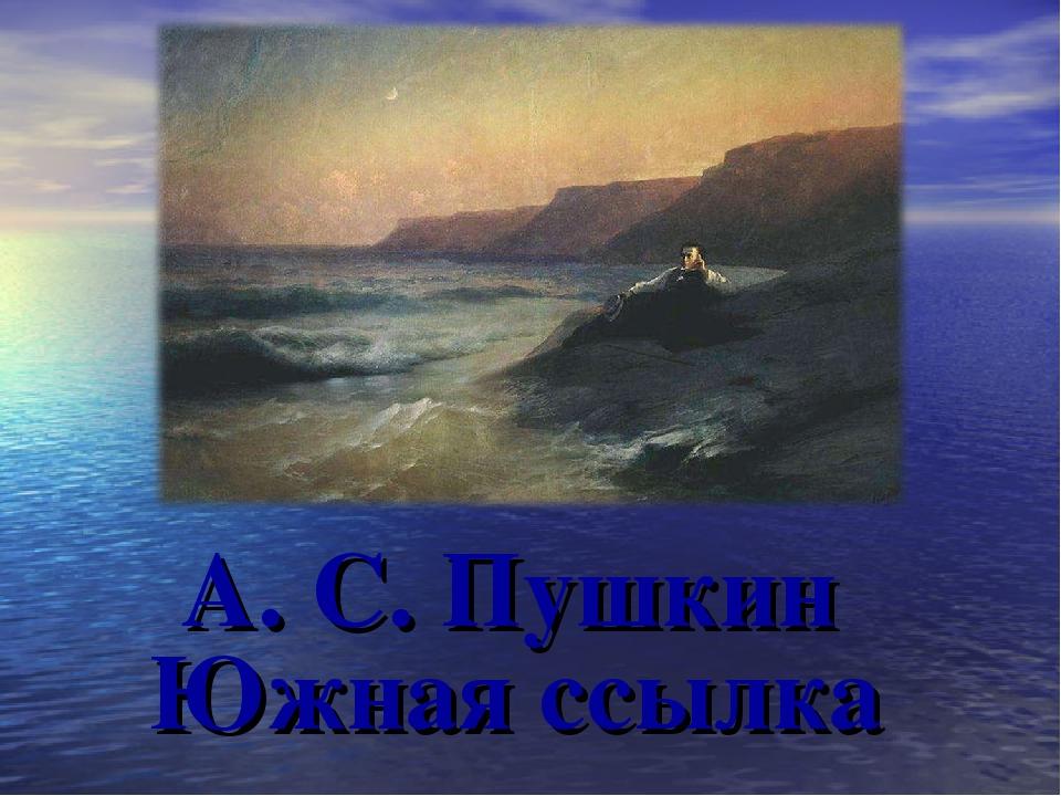 А. С. Пушкин Южная ссылка