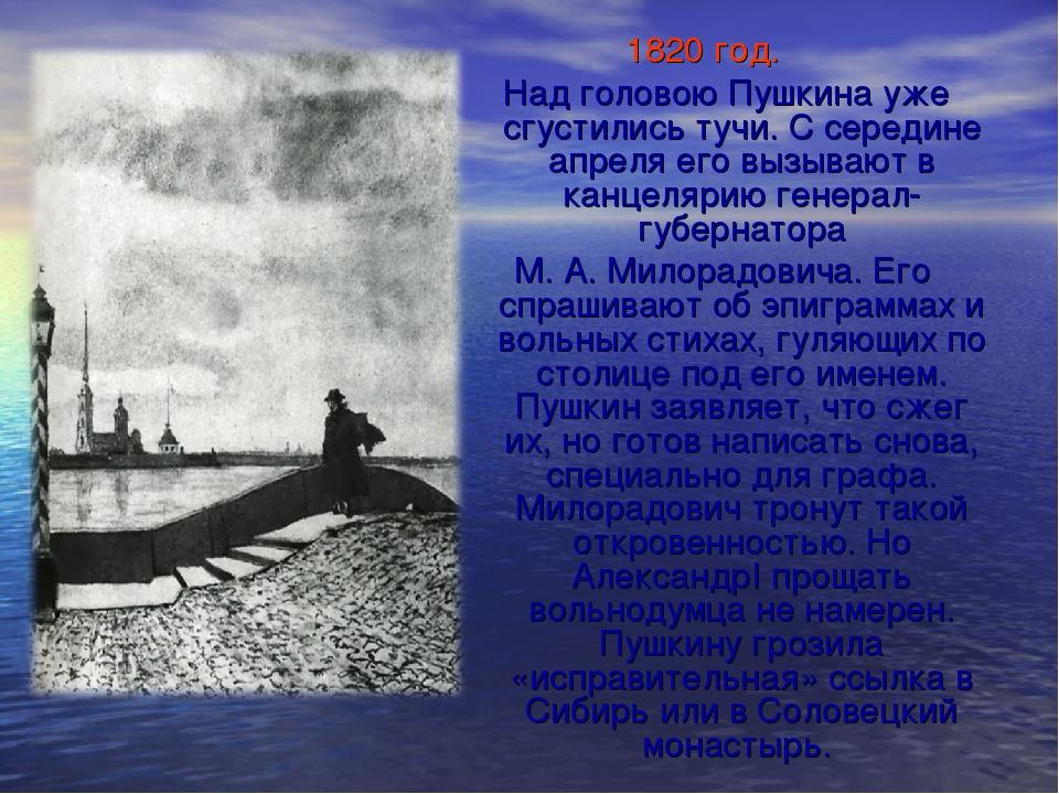 1820 год. Над головою Пушкина уже сгустились тучи. С середине апреля его вызы...