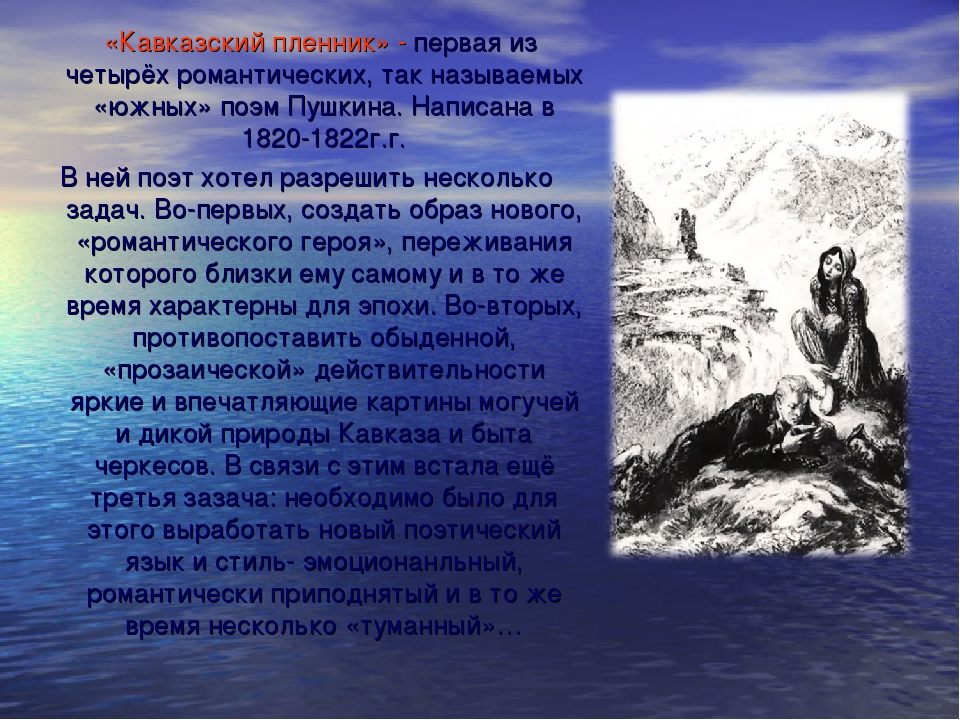 «Кавказский пленник» - первая из четырёх романтических, так называемых «южны...