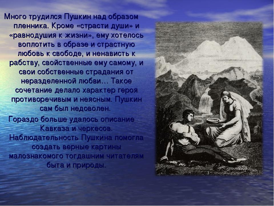Много трудился Пушкин над образом пленника. Кроме «страсти души» и «равнодуши...