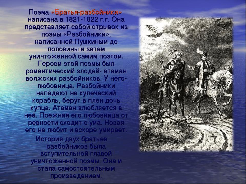 Поэма «Братья-разбойники» написана в 1821-1822 г.г. Она представляет собой о...