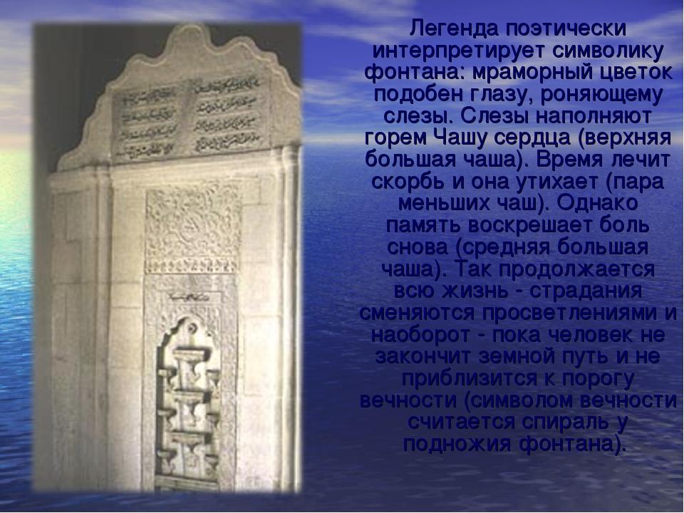 Легенда поэтически интерпретирует символику фонтана: мраморный цветок подобе...