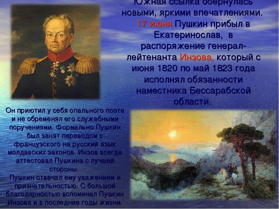 Южная ссылка обернулась новыми, яркими впечатлениями. 17 июня Пушкин прибыл в...