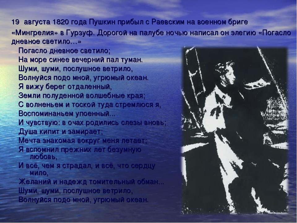 19 августа 1820 года Пушкин прибыл с Раевским на военном бриге «Мингрелия» в...