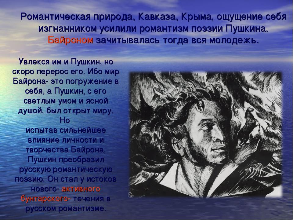 Увлекся им и Пушкин, но скоро перерос его. Ибо мир Байрона- это погружение в...