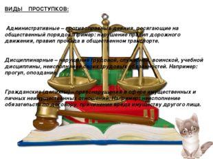 ВИДЫ ПРОСТУПКОВ:   Административные – противоправные деяния, посягающие на