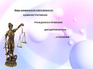 Виды юридической ответственности: АДМИНИСТРАТИВНАЯ ГРАЖДАНСКО-ПРАВОВАЯ ДИСЦИП