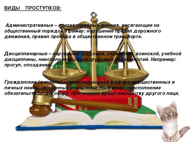 ВИДЫ ПРОСТУПКОВ:   Административные – противоправные деяния, посягающие на...