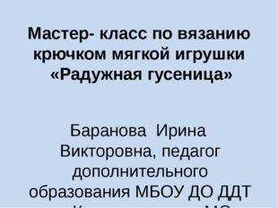Мастер- класс по вязанию крючком мягкой игрушки «Радужная гусеница» Баранова