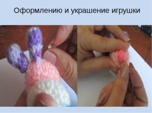 Оформлению и украшение игрушки
