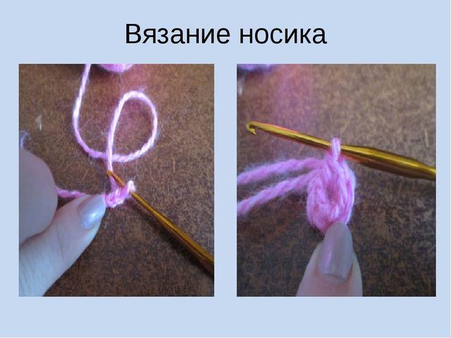 Вязание носика